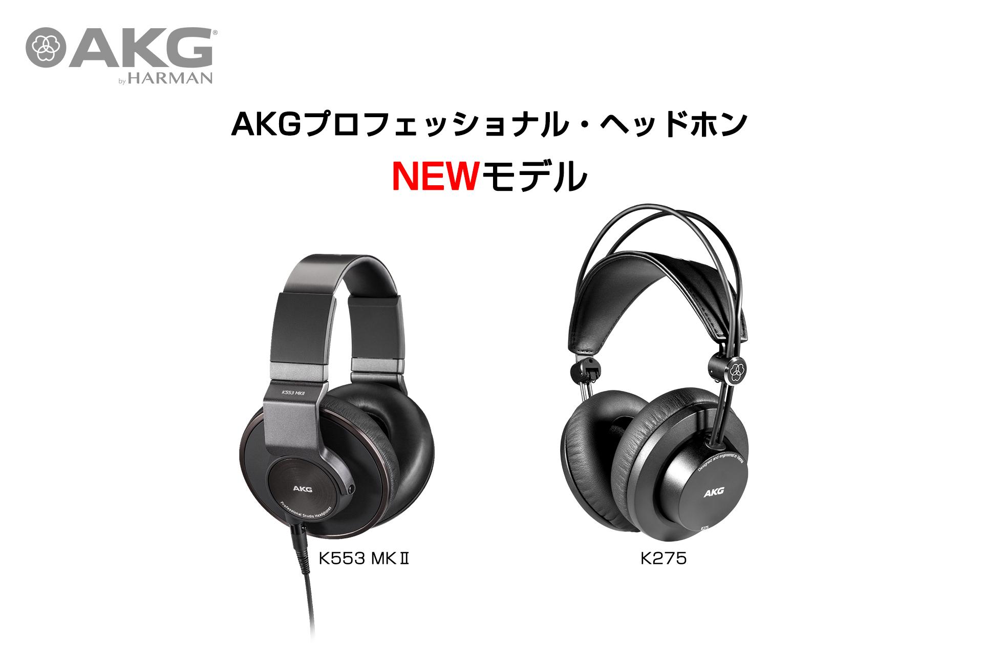 【AKG】AKGプロフェッショナル・ヘッドホンの新製品4モデルを展示いたします。