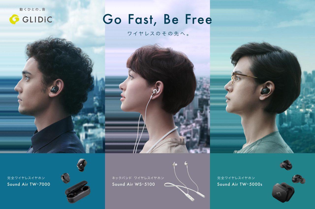 【GLIDiC】この冬新発売のワイヤレスイヤホン3製品を出展致します。