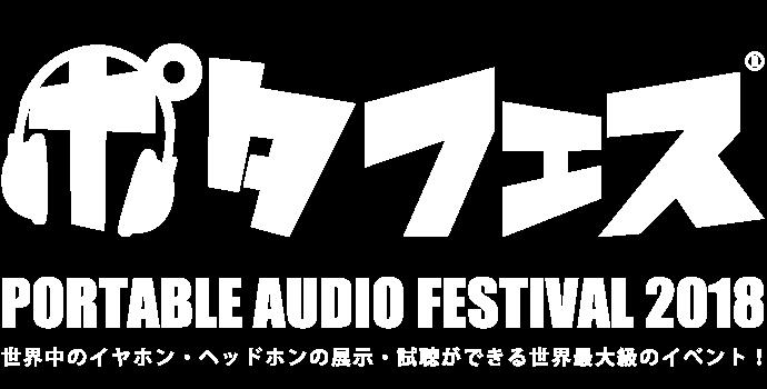 ポタフェス2018 | PORTABLE AUDIO FESTIVAL 2018